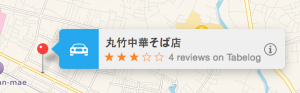 Tabelog on Apple Maps